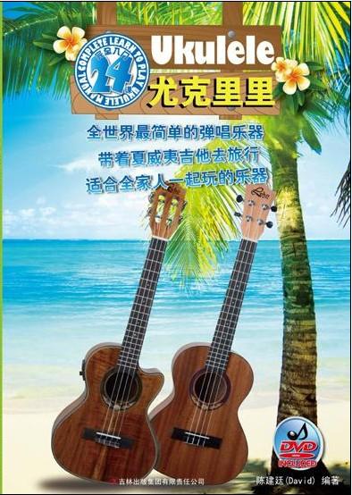 陈建廷ukulele尤克里里 完全入门24课 书 dvd教程