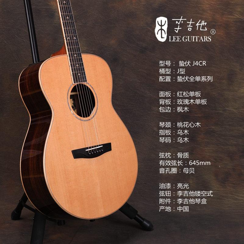 丽达教学视频_李吉他Lee guitars 新蛰伏J4CR全单民谣吉他_Lee Guitar李吉他_民谣吉他 ...