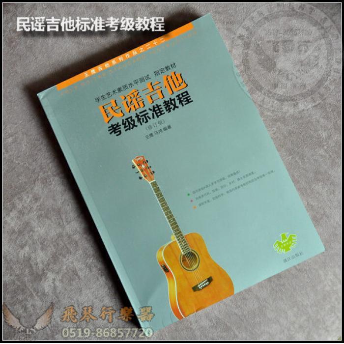 标准吉他谱标法-民谣吉他考级标准教程 王鹰